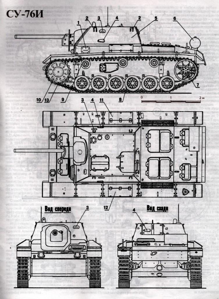 Чертежи СУ-76И