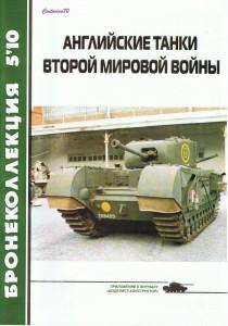"""Журнал """"Бронеколлекция"""""""