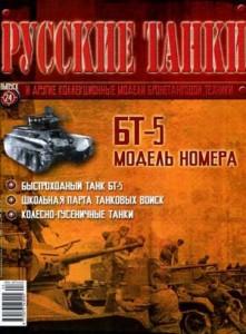 танк БТ-5, лёгкий танк