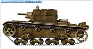 самоходная пушка СУ-5-2