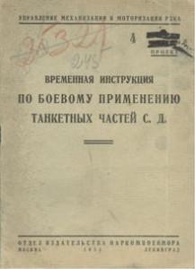 Временная_инструкция_по_боевому_применению_танкетных_частей