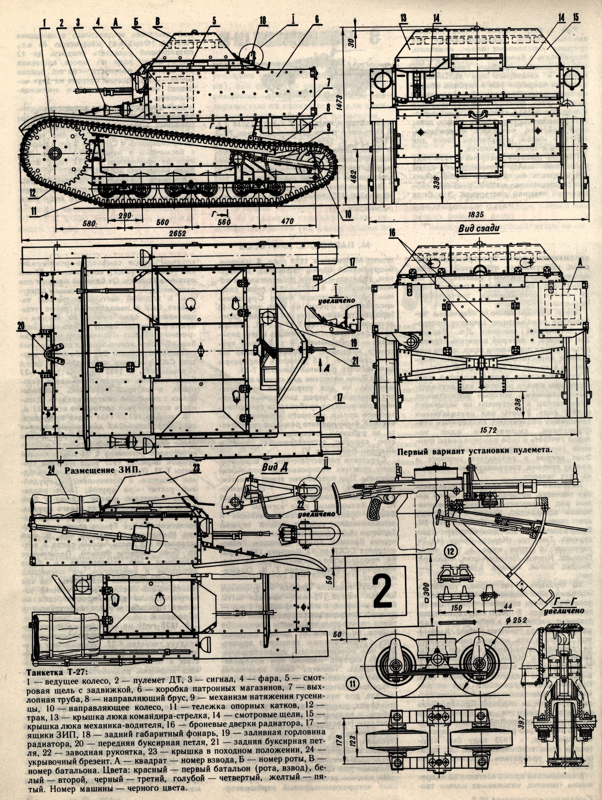танкетка Т-27 чертежи