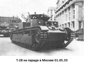 Т-28 на параде