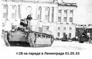 Т-28 первый парад в Ленинграде 01.05.33
