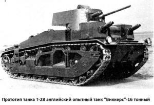 танк Виккерс А6