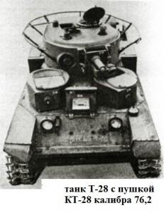 т-28 с пушкой КТ-28