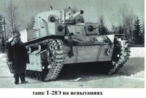 танк Т-28Э - экранированный