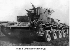 Т-29 на колёсном ходу