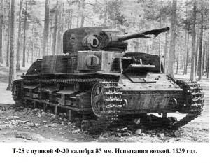 Т-28 с пушкой Ф-30