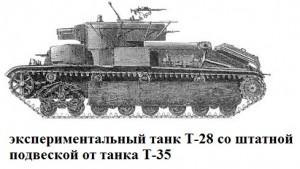 Т-28 с подвеской Т-35