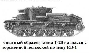 Т-28 с торсионной подвеской
