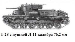 Т-28 с пушкой Л-11