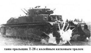 танк-тральщик Т-28