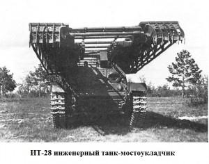 инженерный танк-мостоукладчик ИТ-28