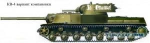 танк КВ-4