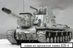 КВ-3 проект