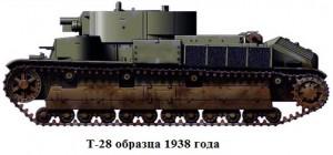 Т-28 образца 1938 года