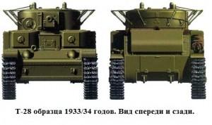 Т-28 образца 1933/34 годов