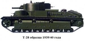 Т-28 образца 1939/40 годов