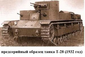 Т-28 образца 1932 предсерийный танк