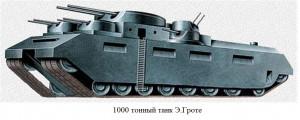 танк Гроте 1000 тонн