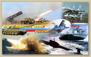 Вооружённые силы России