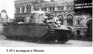 танк Т-35-1 на параде в Москве 1933 год
