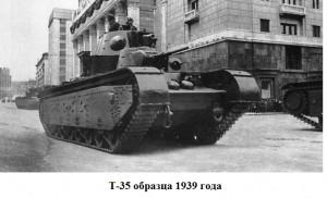 Т-35 с конической башней. 1939 год