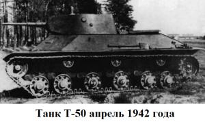 танк Т-50 апрель 1942 года