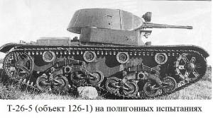 объект 126-1