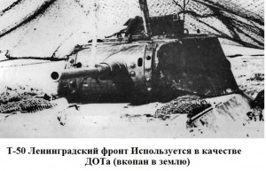 Т-60 вкопаный в землю Ленинградский фронт
