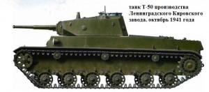 Т-50 Ленинградского Кировского завода
