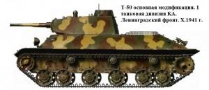 Т-50 основная модификация