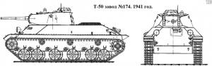 танк Т-50 вариант завода № 174