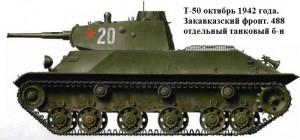 Т-50 закавказский фронт 1942 год