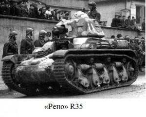 танк Рено З-35