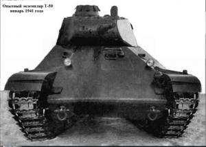 танк Т-50 образца 1941 года. Завод 174. Вид спереди.