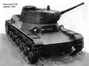 танк Т-50 вариант ЛКЗ