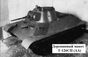 макет танка Т-126СП