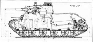 танк Т-126 вариант СП-2