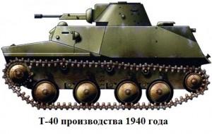танк Т-40 производства 1940 года