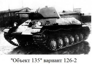 объект 135