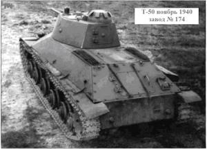 Т-50 завода № 174 вид сзади