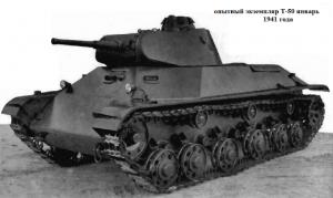 танк Т-50 завода № 174 образец января 1941 года
