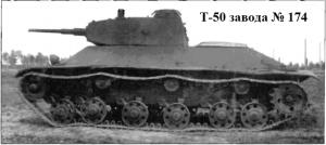 танк Т-50 производства завода № 174. 1941 год.