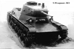 танк Т-50 проект ЛКЗ