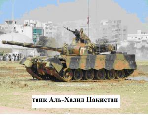 танк Аль-Халид Пакистан