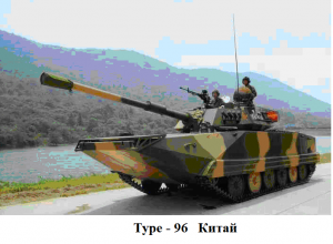 танк тип-96 Китай