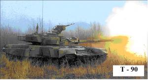т-90 Россия