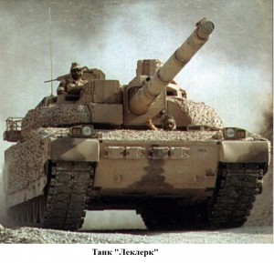 танк Леклерк